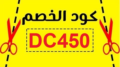 كود خصم قولدن سنت احمد البارقي