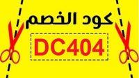 قولدن سنت السعودية